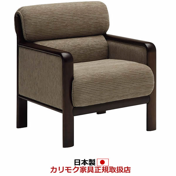 カリモク 応接ソファ /WS293モデル 平織布張 肘掛椅子【WS2930AD】