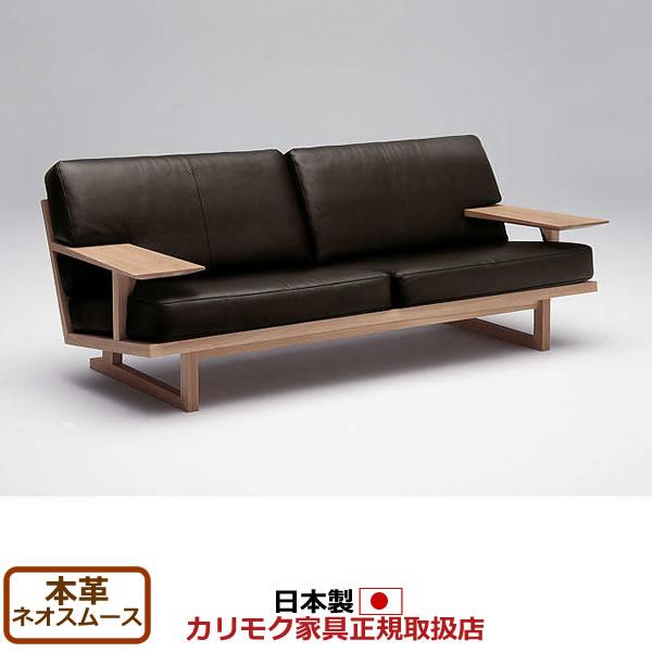 カリモク ソファ/WU47モデル 本革張 長椅子 【COM オークD・G・S/ネオスムース】 【WU4703-NS】