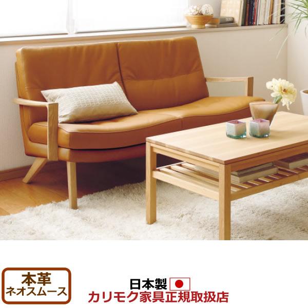 カリモク ソファ/ZU16モデル 本革張 2人掛け椅子 【COM オークD・G・S/ネオスムース】【ZU1602-NS】