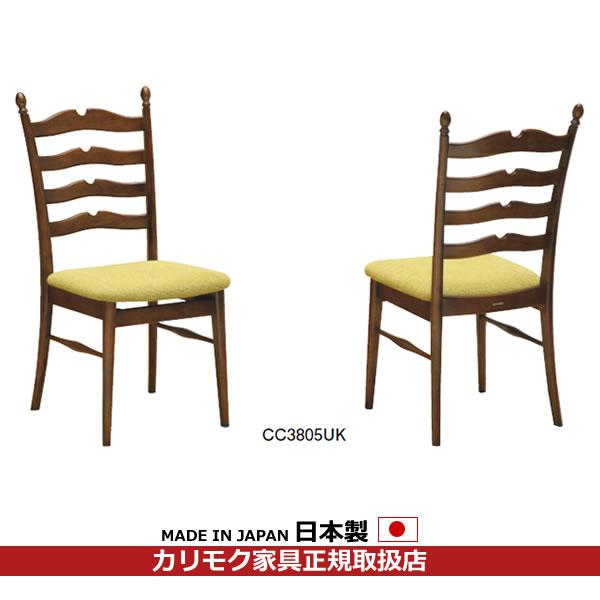 カリモク ダイニングチェア/コロニアル CC38モデル 平織布張 食堂椅子【CC3805UK】