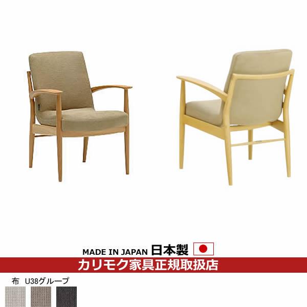 カリモク ダイニングチェア/ CD31モデル 平織布張 肘付食堂椅子 【COM オークD・G・S/U38グループ】【CD3100-U38】