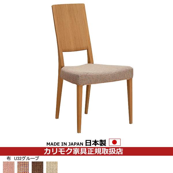 カリモク ダイニングチェア/ CU45モデル 平織布張 食堂椅子 【COM オークD・G・S/U32グループ】【CU4505-U32】