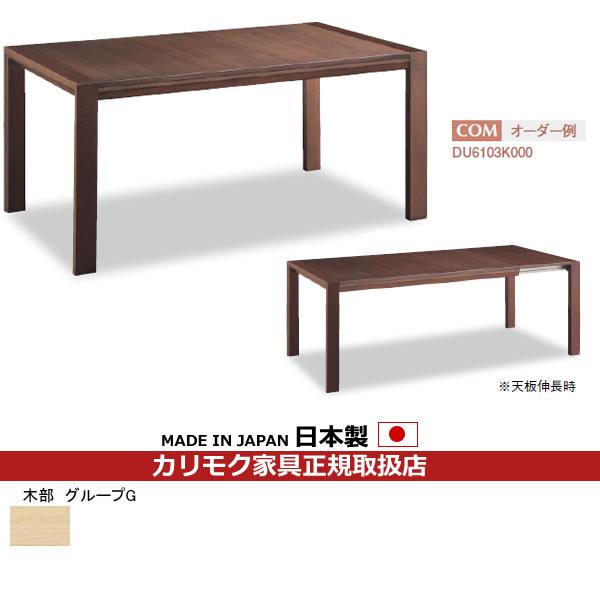 カリモク 伸長式ダイニングテーブル 幅1500・1950mm 【COM グループG】 ピュアオーク色【DU6103-G-G】