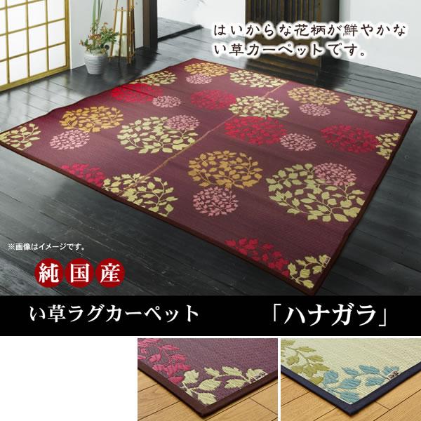 純国産 袋織い草カーペット 『ハナガラ』 2色対応 約191×191cm【IK-1700720】