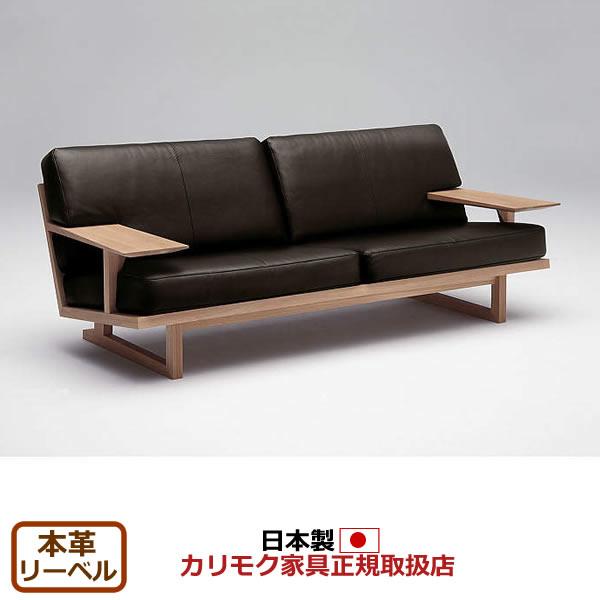 カリモク ソファ/WU47モデル 本革張 長椅子 【COM オークD・G・S/リーベル】【WU4703-LB】