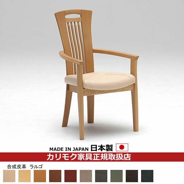 カリモク ダイニングチェア/ CD34モデル 合成皮革張 肘付食堂椅子 【COM オークD/ラルゴ】【CD3420-OAK-D-LA】
