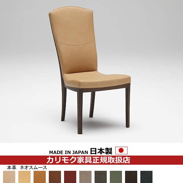 カリモク ダイニングチェア/ CT78モデル 本革張 食堂椅子【肘なし】【COM オークD・G・S/ネオスムース】【CT7825-OAK-D-NS】