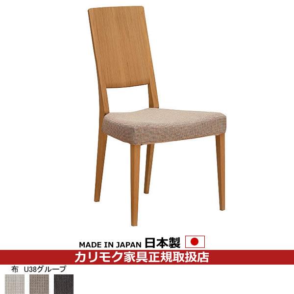 カリモク ダイニングチェア/ CU45モデル 平織布張 食堂椅子 【COM オークD・G・S/U38グループ】【CU4505-U38】