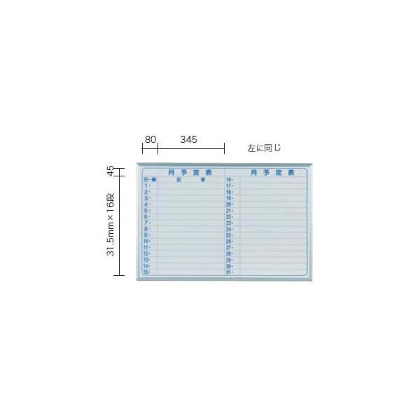 マジシリーズ 壁掛月予定ヨコ書ボード スチールタイプ 910×610mm【MV23Y】