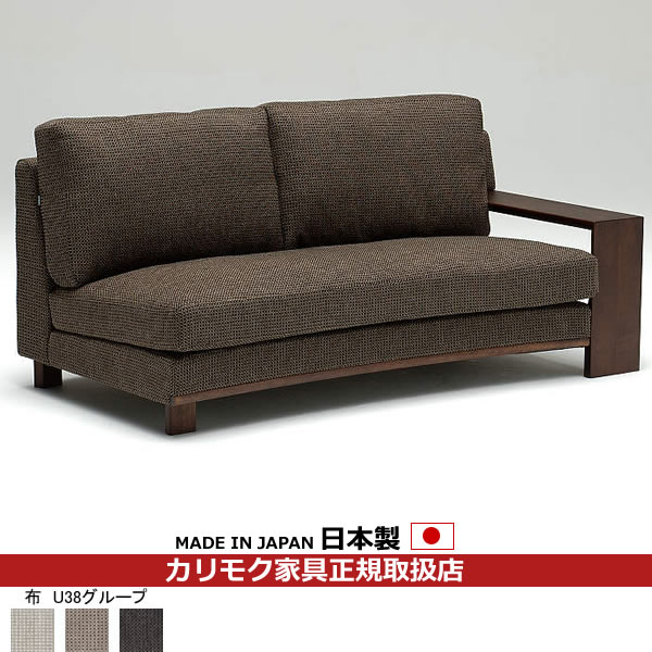 カリモク ソファ/WT53モデル 平織布張 左肘長椅子 【COM オークD・G・S/U38グループ】【WT5339-U38】