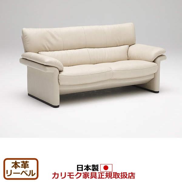 カリモク ソファ/ZU34モデル 本革張 2人掛椅子ロング 【ZU3412HB】【COM リーベル】【ZU3412-LB】