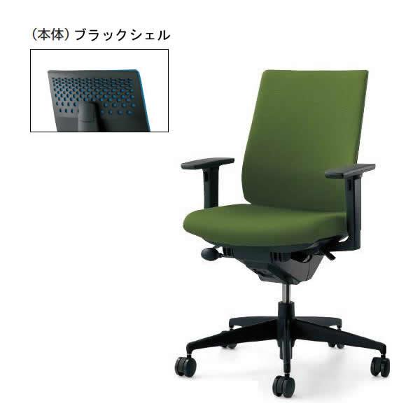 コクヨ ウィザード2 オフィスチェア ハイバック 可動肘(ブラックシェルタイプ)【CR-G1833F6】