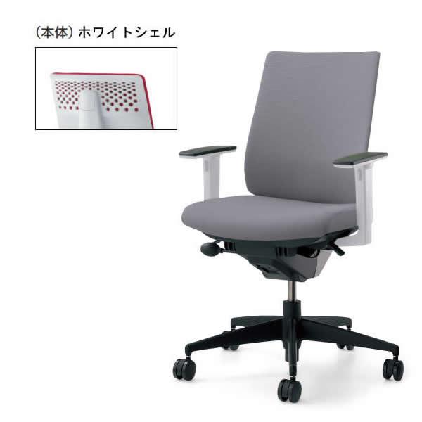 コクヨ ウィザード2 オフィスチェア ハイバック 可動肘(ホワイトシェルタイプ)【CR-G1833E1】
