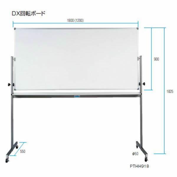 片面ホーローホワイトボード DX回転ボード  幅1200×高さ900mm【PTH912】