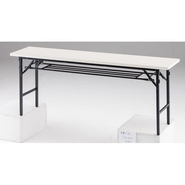 折り畳みテーブル TGシリーズ 共貼りタイプ 棚付 幅1800×奥行450×高さ700mm【TG-1845】
