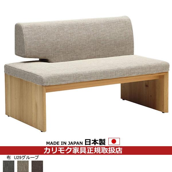 カリモク ダイニングベンチ/CU57モデル 平織布張 2人掛椅子(右) 【COM オークD・G・S/U29グループ】【CU5728-U29】