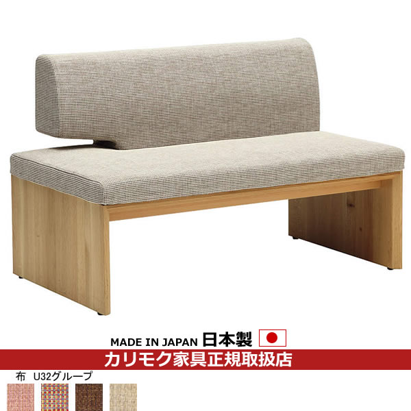 カリモク ダイニングベンチ/CU57モデル 平織布張 2人掛椅子(右) 【COM オークD・G・S/U32グループ】【CU5728-U32】