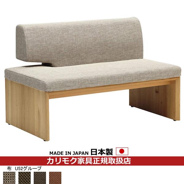 カリモク ダイニングベンチ/CU57モデル 平織布張 2人掛椅子(右) 【COM オークD・G・S/U52グループ】【CU5728-U52】