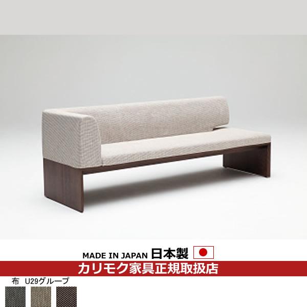 カリモク ダイニングベンチ/CU57モデル 平織布張 3人掛椅子(左) 【COM オークD・G・S/U29グループ】【CU5739-U29】