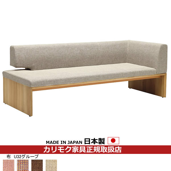 カリモク ダイニングベンチ/CU57モデル 平織布張 3人掛椅子(深・右) 【COM オークD・G・S/U32グループ】【CU5748-U32】