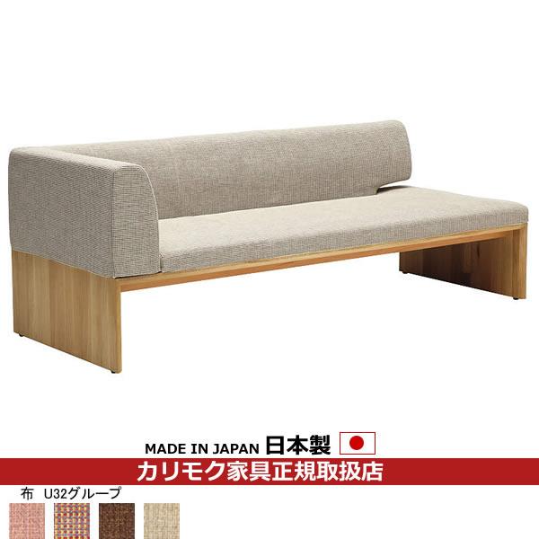 カリモク ダイニングベンチ/CU57モデル 平織布張 3人掛椅子(深・左) 【COM オークD・G・S/U32グループ】【CU5749-U32】