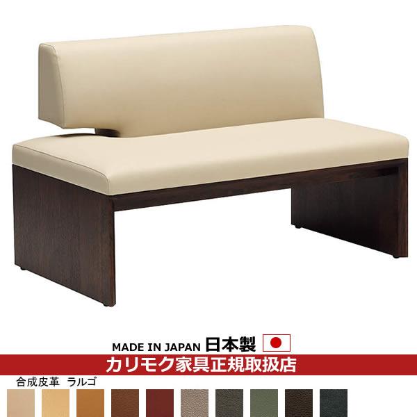 カリモク ダイニングベンチ/CU57モデル 合成皮革張 2人掛椅子(右) 【COM オークD・G・S/ラルゴ】【CU5778-LA】