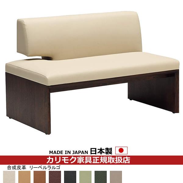 カリモク ダイニングベンチ/CU57モデル 合成皮革張 2人掛椅子(右) 【COM オークD・G・S/リーベルラルゴ】【CU5778-LL】