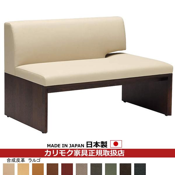 カリモク ダイニングベンチ/CU57モデル 合成皮革張 2人掛椅子(左) 【COM オークD・G・S/ラルゴ】【CU5779-LA】