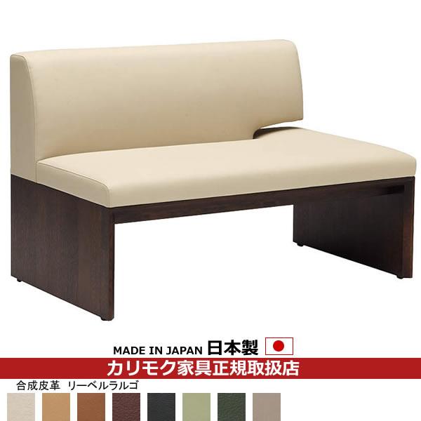 カリモク ダイニングベンチ/CU57モデル 合成皮革張 2人掛椅子(左) 【COM オークD・G・S/リーベルラルゴ】【CU5779-LL】