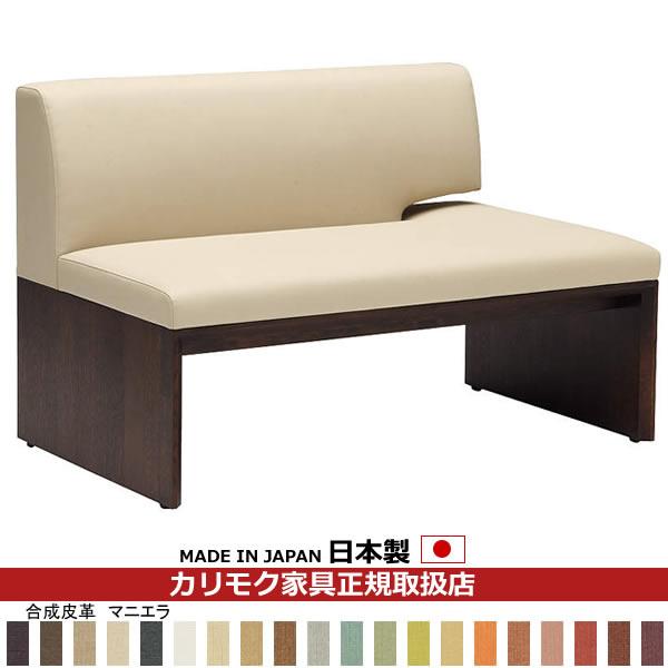 カリモク ダイニングベンチ/CU57モデル 合成皮革張 2人掛椅子(左) 【COM オークD・G・S/マニエラ】【CU5779-MA】