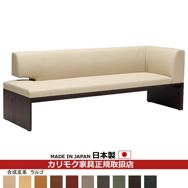 カリモク ダイニングベンチ/CU57モデル 合成皮革張 3人掛椅子(右) 【COM オークD・G・S/ラルゴ】【CU5788-LA】