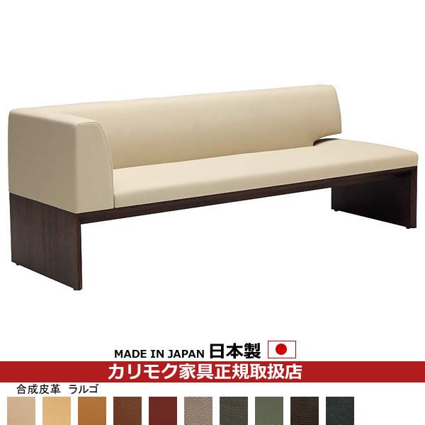 カリモク ダイニングベンチ/CU57モデル 合成皮革張 3人掛椅子(左) 【COM オークD・G・S/ラルゴ】【CU5789-LA】
