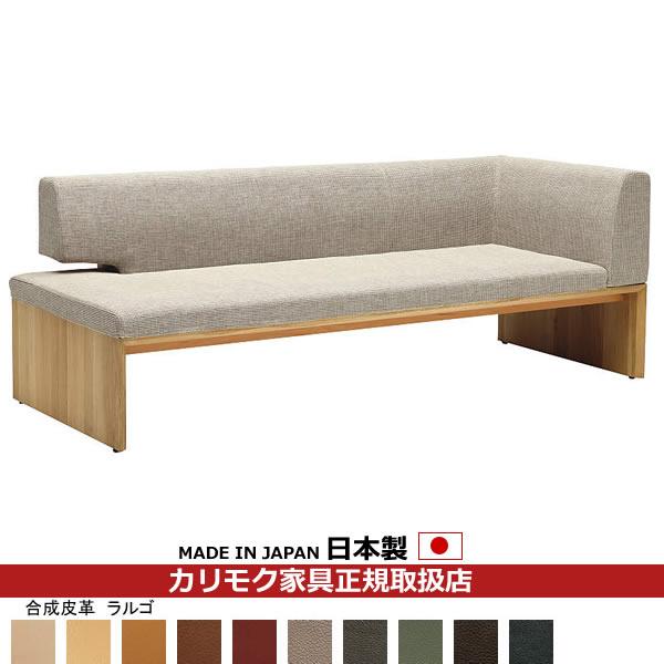 カリモク ダイニングベンチ/CU57モデル 合成皮革張 3人掛椅子(深・右) 【COM オークD・G・S/ラルゴ】【CU5798-LA】