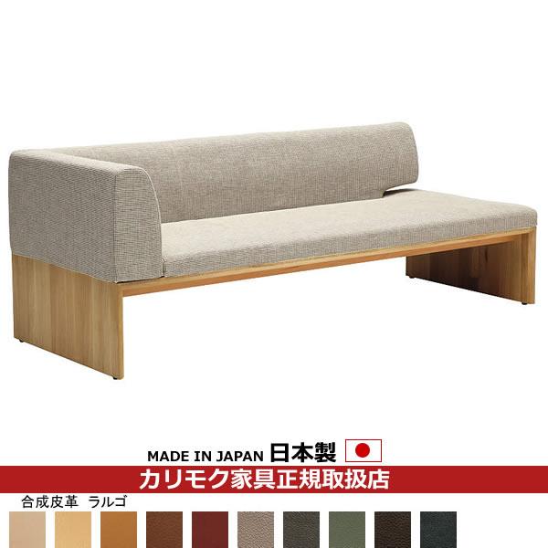 カリモク ダイニングベンチ/CU57モデル 合成皮革張 3人掛椅子(深・左) 【COM オークD・G・S/ラルゴ】【CU5799-LA】