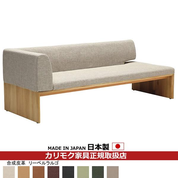 カリモク ダイニングベンチ/CU57モデル 合成皮革張 3人掛椅子(深・左) 【COM オークD・G・S/リーベルラルゴ】【CU5799-LL】