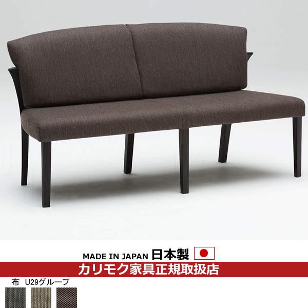 カリモク ダイニングチェア/ CU94モデル 平織布張 3人掛椅子 【COM オークD・G・S/U29グループ】【CU9403-U29】