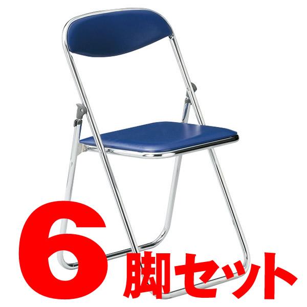 【6脚セット】国産折り畳みイス・折りたたみ椅子・パイプイス/直径19.1mmクロームメッキタイプ スライド式【FC-19M-6SET】