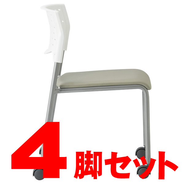 【4脚セット】ミーティングチェア・スタッキングチェア/ 直径22.2mm 肘なし・キャスター付・粉体塗装・ホワイトシェル【MC-221W-4SET】