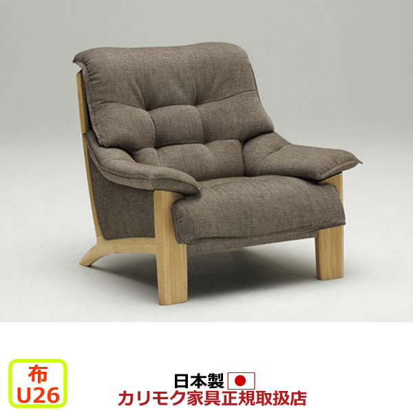 カリモク ソファ・1人掛け/ UU49モデル 平織布張 肘掛椅子 【COM オークD・G・S/U26グループ】【UU4900-U26】