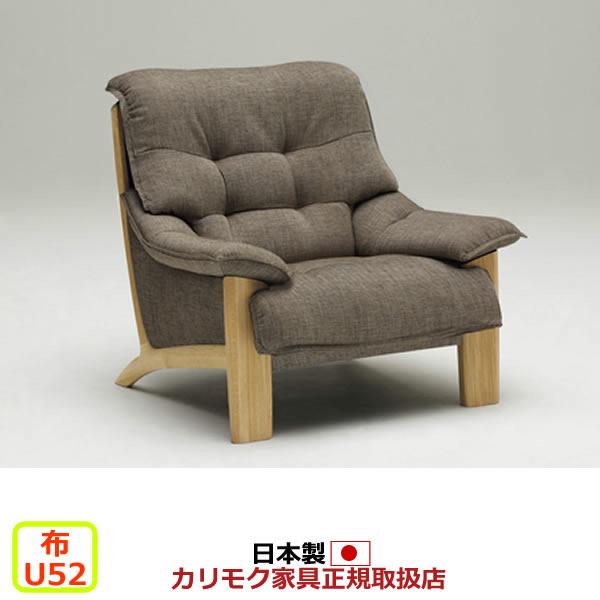 カリモク ソファ・1人掛け/ UU49モデル 平織布張 肘掛椅子 【COM オークD・G・S/U52グループ】【UU4900-U52】