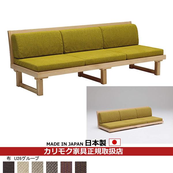 カリモク ソファ / WU55モデル 平織布張 長椅子 【COM オークD・G/U26グループ】【WU5535-U26】