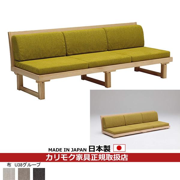 カリモク ソファ / WU55モデル 平織布張 長椅子 【COM オークD・G/U38グループ】【WU5535-U38】