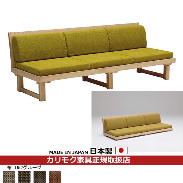 カリモク ソファ / WU55モデル 平織布張 長椅子 【COM オークD・G/U52グループ】【WU5535-U52】