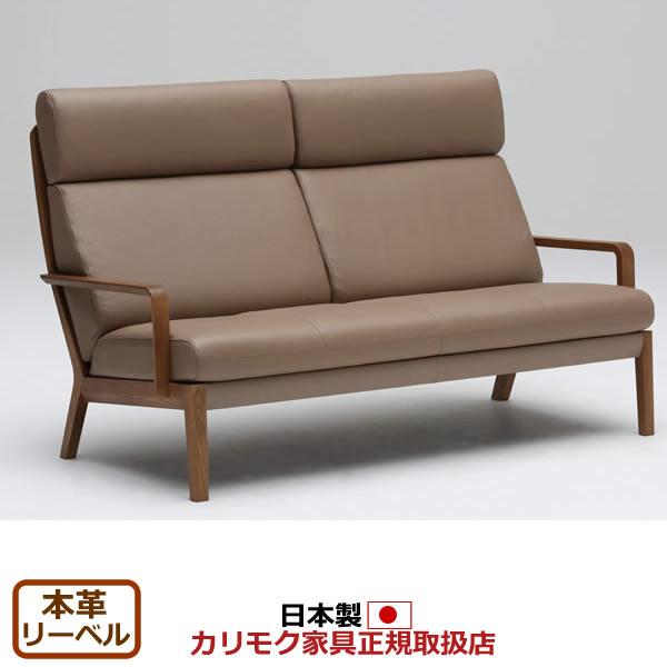 カリモク ソファ/ WU46モデル 本革張 2人掛椅子ロング 【COM オークD・G・S/リーベル】【WU4612-LB】