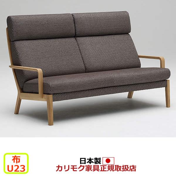 カリモク ソファ/ WU46モデル 平織布張 2人掛椅子ロング 【COM オークD・G・S/U23グループ】【WU4612-U23】