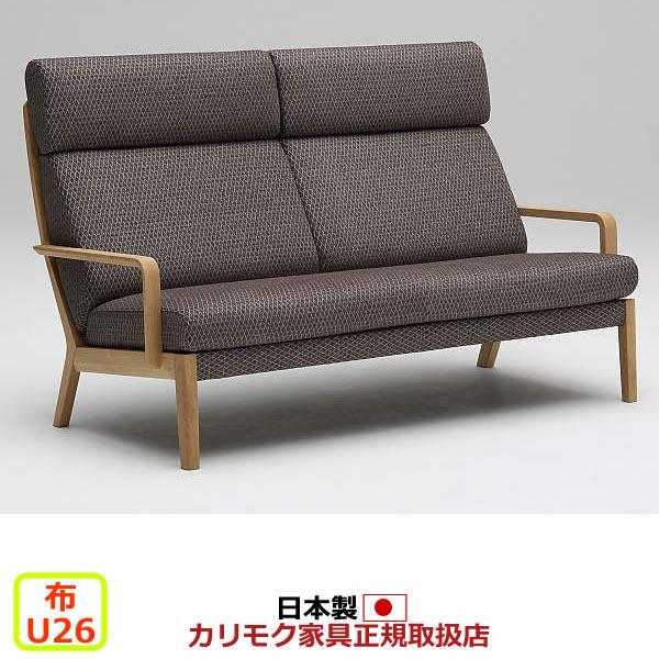 カリモク ソファ/ WU46モデル 平織布張 2人掛椅子ロング 【COM オークD・G・S/U26グループ】【WU4612-U26】