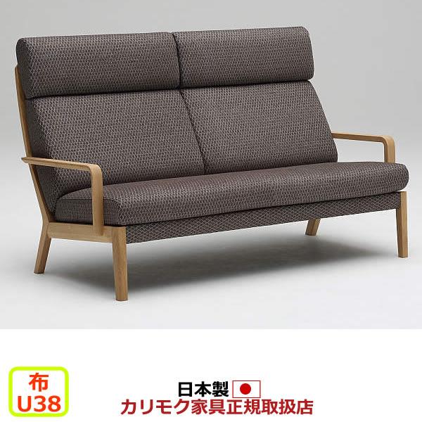 カリモク ソファ/ WU46モデル 平織布張 2人掛椅子ロング 【COM オークD・G・S/U38グループ】【WU4612-U38】