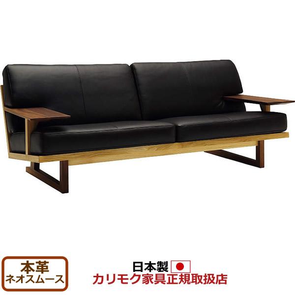 カリモク 3人掛けソファ/ WU47モデル(ミックススタイル) 本革張 長椅子 【COM ネオスムース】【WU4723-NS】
