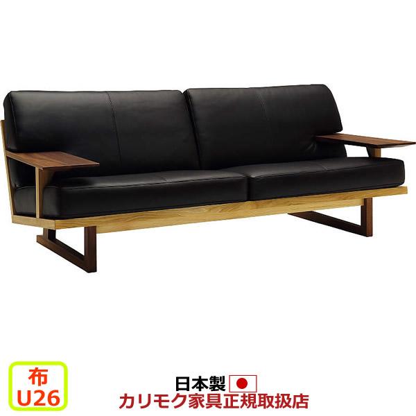 カリモク 3人掛けソファ/ WU47モデル(ミックススタイル) 布張 長椅子 【COM U26グループ】【WU4723-U26】