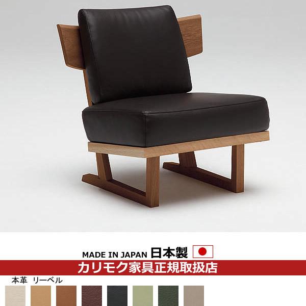 カリモク ソファ・1人掛け/WU47モデル(ミックススタイル) 本革張 肘無椅子 【COM リーベル】【WU4725-LB】